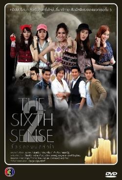 The Sixth Sense 2-watch